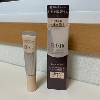 ELIXIR - ほぼ未使用【エリクシール シュペリアル】エンリッチド リンクル+カバー限定品