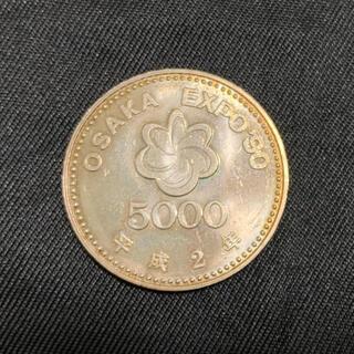 平成2年 大阪万博 記念硬貨 5000円