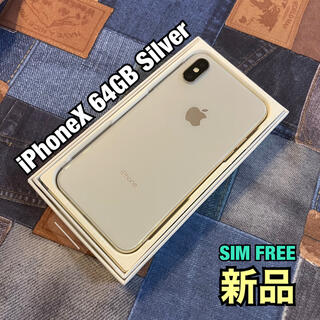 Apple - 【新品】iPhoneX 64GB Silver SIMフリー端末 本体