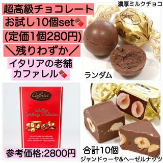 10個 カファレル  チョコ 激安 チョコレート 大量 ホワイトデー コストコ(菓子/デザート)