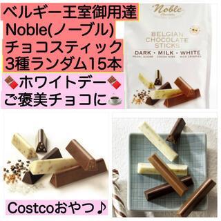 ノーブル(Noble)のお試し ノーブルチョコスティック コストコ ホワイトデー 激安 チョコレート大量(菓子/デザート)