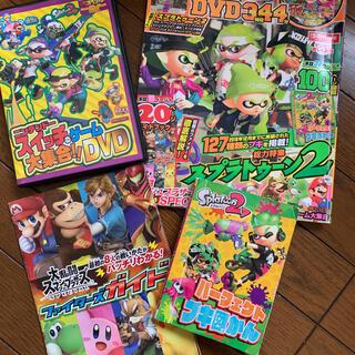 ニンテンドウ(任天堂)の別冊テレビゲームマガジン DVDあり(キッズ/ファミリー)