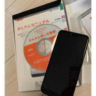 キョウセラ(京セラ)のグランティーナ 未使用 Androidスマホ本体(スマートフォン本体)