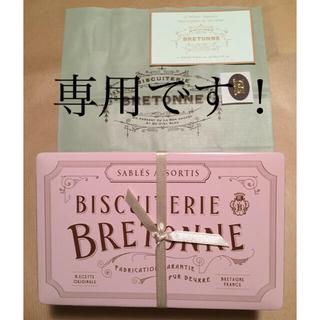 新品未開封 ビスキュイテリエ ブルトンヌ ① 期間限定 ピンク缶*ボヌール(菓子/デザート)