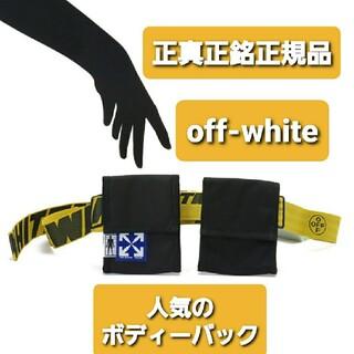 オフホワイト(OFF-WHITE)の正規品 新品未使用 袋付き  定価約8万 オフホワイトショルダーバック(ショルダーバッグ)