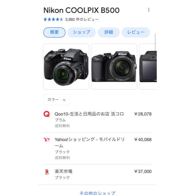 Nikon(ニコン)の真心くん様 Nikon COOLPIX B500 コンパクトデジタルカメラ  スマホ/家電/カメラのカメラ(コンパクトデジタルカメラ)の商品写真