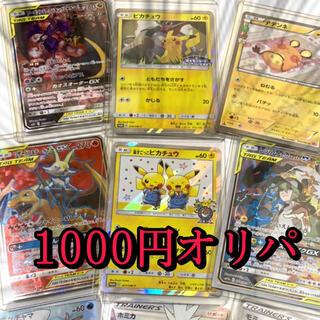 (注文用)ポケモンカード1000円オリパ