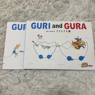 GURI and GURA 誕生50周年記念 ぐりとぐら展