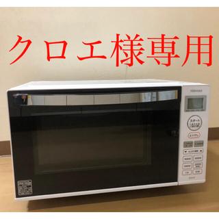 東芝 - TOSHIBA 電子レンジ 2019年製 ER-SS174A