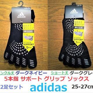 アディダス(adidas)の濃紺ダークグレー2足セット 25-27cm 5本指 サポート グリップ ソックス(その他)
