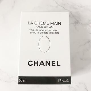 CHANEL - 【新品未開封】CHANEL ハンドクリーム ラ クレーム マン