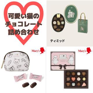 チョコレート(chocolate)のメリーチョコレート 猫チョコレート 3点まとめ売り(菓子/デザート)