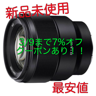 SONY - 新品未使用 SONY FE 85mm F1.8 SEL85F18 ソニー 保証付