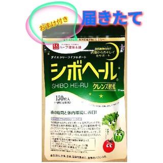 【新商品・おまけ付き・ラクマパック】シボヘールクレンズ酵素 1袋