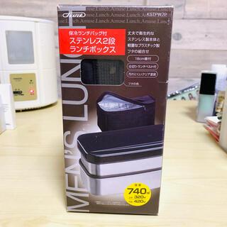 新品未使用 保冷ランチバッグ付 アルミ製 2段 ランチボックス 弁当箱(弁当用品)