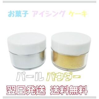 製菓用パールパウダー 金 銀 シルバー ゴールド セット(菓子/デザート)