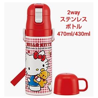 ハローキティ(ハローキティ)のスケーター 2WAYステンレスボトル ハローキティ 430ml/470ml (水筒)