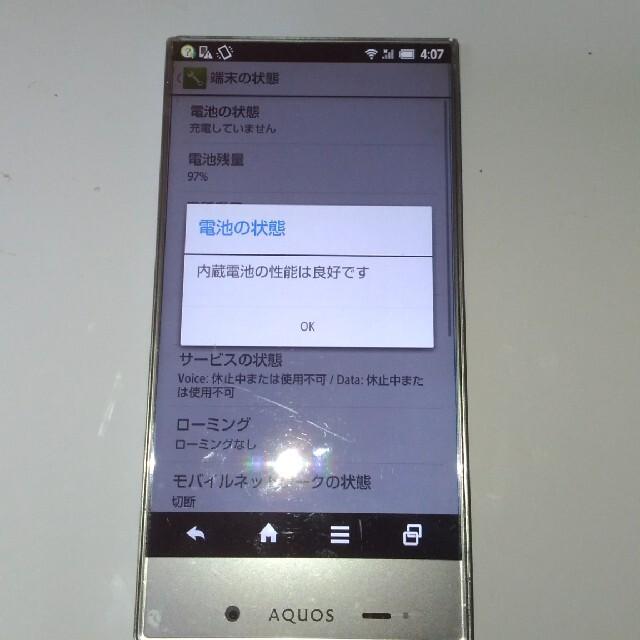 SHARP(シャープ)の⑰ AQUOS  CRYSTAL   305SH スマートフォン本体 スマホ/家電/カメラのスマートフォン/携帯電話(スマートフォン本体)の商品写真