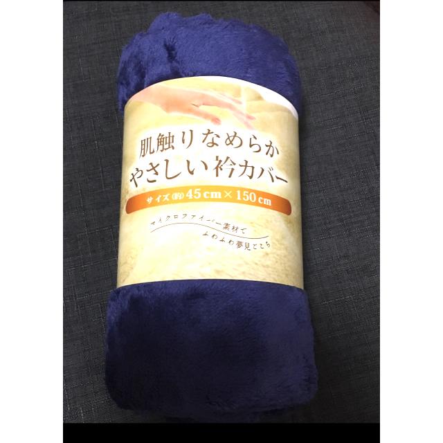 新品。衿カバー ネイビー☆ インテリア/住まい/日用品の寝具(シーツ/カバー)の商品写真