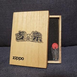 ジッポー(ZIPPO)の吉宗  ZIPPO  おまけ付き(タバコグッズ)