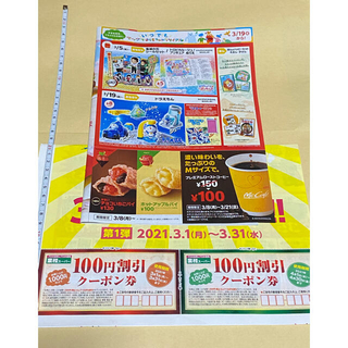 業務スーパー・マクドナルド(フード/ドリンク券)