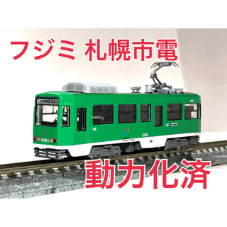 トミー(TOMMY)のフジミ 札幌市電 3300形 キット組立 N化動力化済(鉄道模型)
