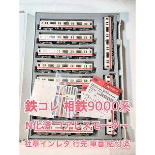 トミー(TOMMY)の鉄コレ 相鉄 9000系 旧塗装 10両 GMコアレス動力化済(鉄道模型)