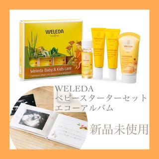ヴェレダ(WELEDA)のweleda カレンドラ ベビー スターターセット & エコーアルバム(ベビーローション)