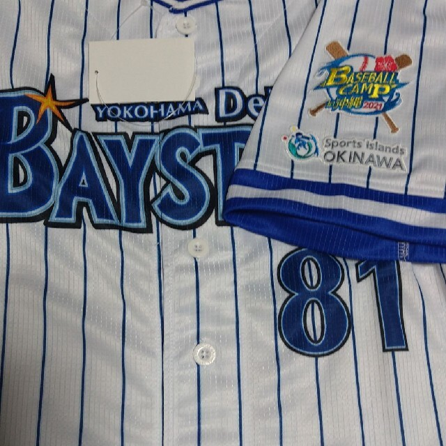 横浜DeNAベイスターズ(ヨコハマディーエヌエーベイスターズ)の横浜ベイスターズ  限定ロゴユニホーム スポーツ/アウトドアの野球(応援グッズ)の商品写真