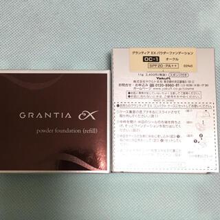 グランティアEX パクダーファンデーション オークル 2個セット