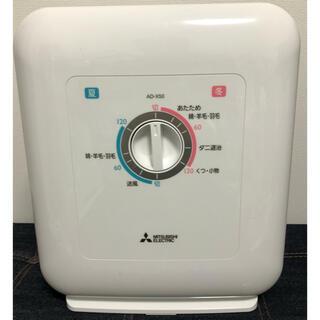 ミツビシデンキ(三菱電機)のMITSUBISHI AD-X50-W 布団乾燥機(衣類乾燥機)