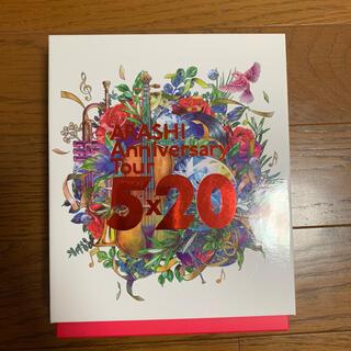 嵐 - 嵐 Anniversary tour 5×20 ファンクラブ会員限定盤