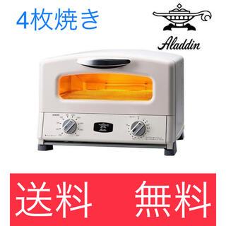 アラジン トースター AGT-G13A(W) ホワイト