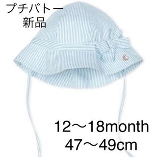 PETIT BATEAU - プチバトー 2020SS 新品タグ付 47〜49cm 帽子 クロシェ