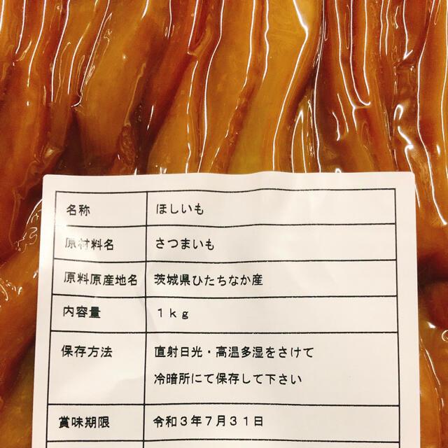 2kg 紅はるか 干し芋 茨城 国産 訳あり 切り落とし 平干し 食品/飲料/酒の食品(菓子/デザート)の商品写真