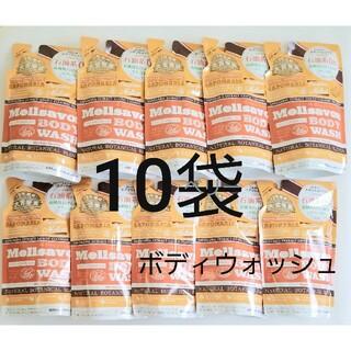 メルサボン(Mellsavon)のメルサボン ボディウォッシュ 10袋 ハーバルグリーン ボディソープ 新品未使用(ボディソープ/石鹸)