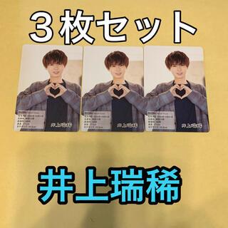 ジャニーズJr. - Jr.カレンダー プロフィールカード 井上瑞稀 3枚セット