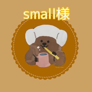 small様専用(アイドルグッズ)