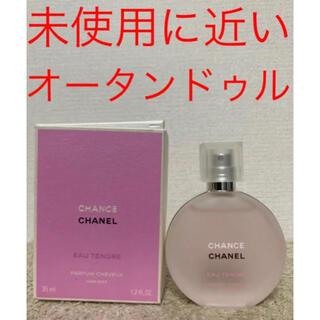 CHANEL - 【未使用に近い】CHANEL チャンス オータンドゥル ヘアミスト 35ml