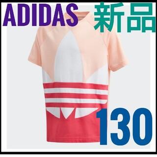 adidas - 【新品】adidas originals 半袖 Tシャツ 130