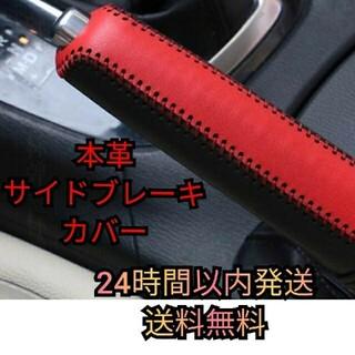 汎用 サイドブレーキカバー サイドブレーキレバー 本革 レッド レザーカバー