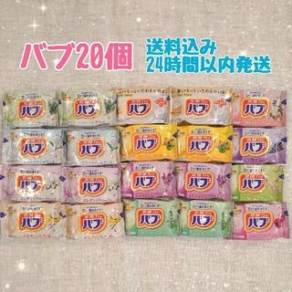 カオウ(花王)の【新品】バブ20個詰め合わせ(入浴剤/バスソルト)
