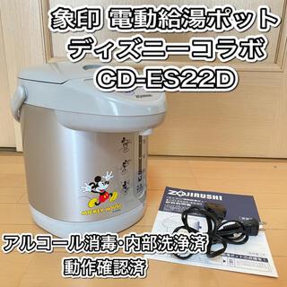 ゾウジルシ(象印)の【美品】ディズニー 象印 電機給湯ポット CD-ES22D(電気ポット)