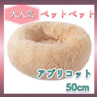 人気商品 ペットベッド 50cm アプリコット クッション 丸型 猫 犬