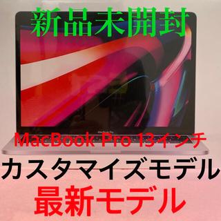 Mac (Apple) - 新品未開封品 Apple MacBook Pro 13インチ カスタマイズモデル