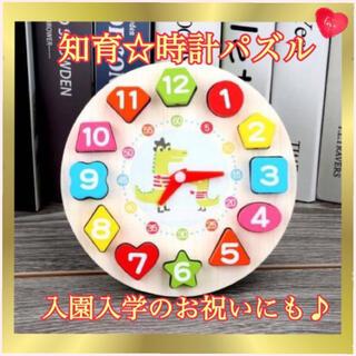 【新品♪】木製時計パズル☆知育 型はめ 紐通し 数字 英語 入園 入学
