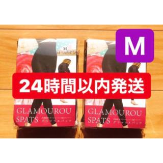 正規品 【M2枚】グラマラスパッツ2