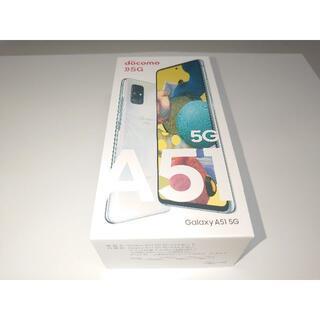 Galaxy A51 5G ホワイトdocomo 新品