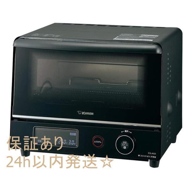 象印 オーブントースター こんがり倶楽部 ブラック EQ-JA22-BA スマホ/家電/カメラの調理家電(調理機器)の商品写真