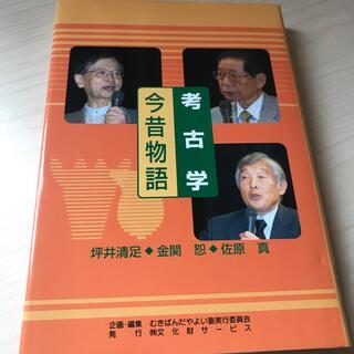 考古学今昔物語(人文/社会)